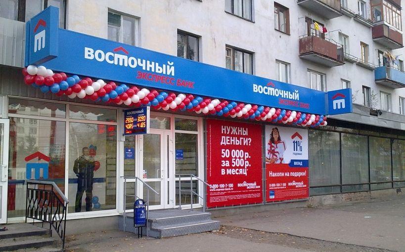 Восточный кредитный банк